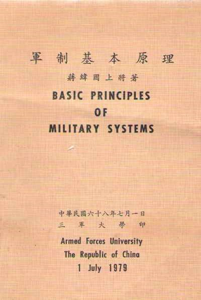 >BASIC PRINCIPLES OF MILITARY SYSTEMS<